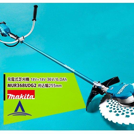 【マキタ】MUR368UDG2 18Vx2 36V/6.0Ah充電式草刈機 刈込幅:255mm Uハンドル バッテリ・充電器付