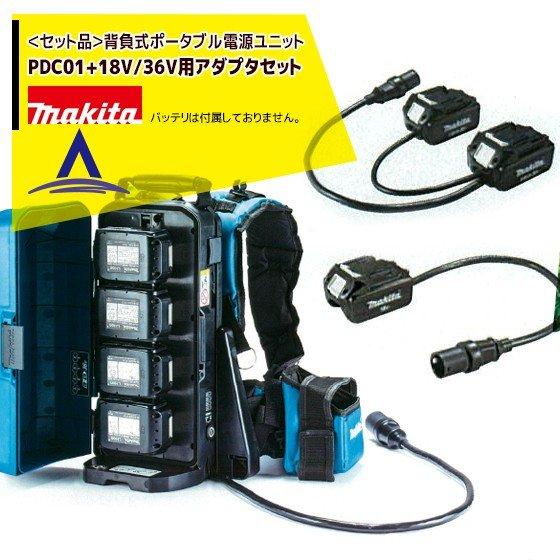 【マキタ】<セット品>背負式ポータブル電源ユニット PDC01+ 36V/18Vアダプタセット品