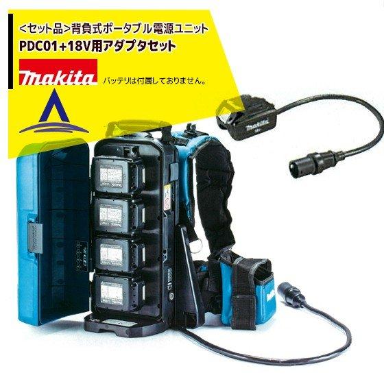 【マキタ】背負式ポータブル電源ユニット PDC01+ 18Vアダプタセット品