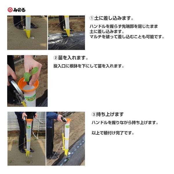 【みのる産業】ハンドプランター「なかよしくん」HPS-3
