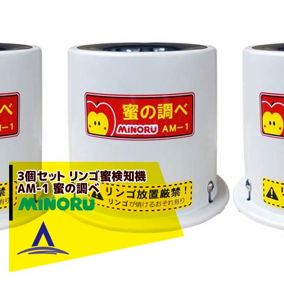 【みのる産業】3台セット リンゴ蜜検知機 蜜の調べ AM-1
