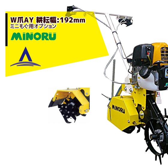 【みのる産業】管理作業機 ミニもぐ オプション W爪AY 耕耘幅:1102mm
