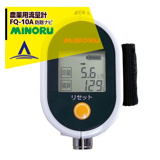 【みのる産業】農薬用流量計 防除ナビ FQ-10A