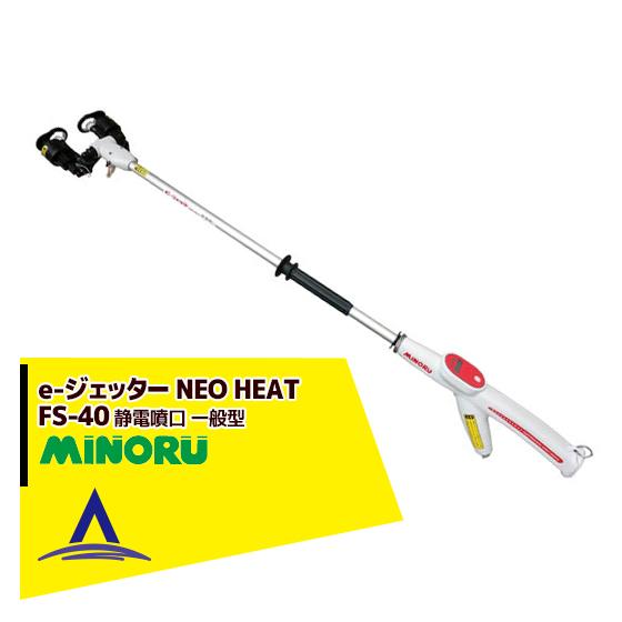 【みのる産業】静電噴口 FS-40(一般型) e-ジェッター NEO HEAT