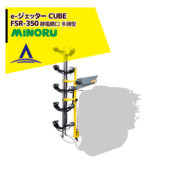 【みのる産業】静電噴口 FSR-350(多頭型) e-ジェッター CUBE