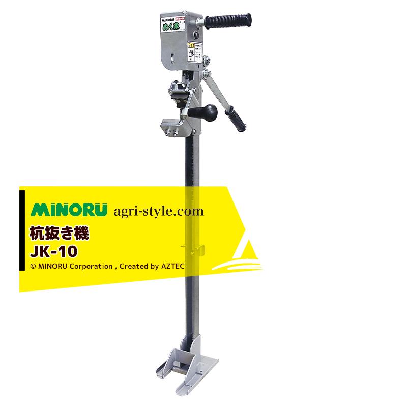 杭抜き作業をもっと楽に簡単に みのる産業 杭抜き機 適合太さΦ17.2~45mm 公式ストア JK-10 手動タイプ 年間定番
