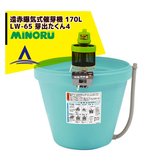 【みのる産業】遠赤曝気式催芽機 芽出たくん4 LW-65 モミ処理重量60kg