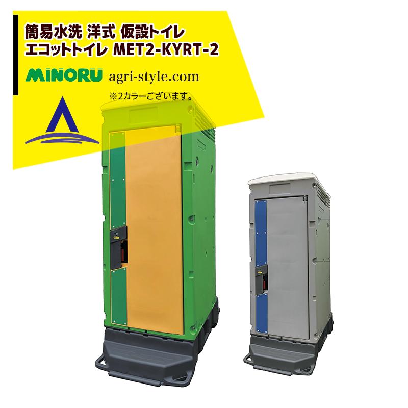 更にP5倍*要エントリー 7月4日20時~みのる産業|洋式 簡易水洗洋式樹脂 エコットトイレ 仮設トイレ MET2-KYRT-2