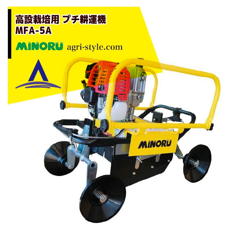【みのる産業】管理作業機 プチ耕耘機 MFA-5A