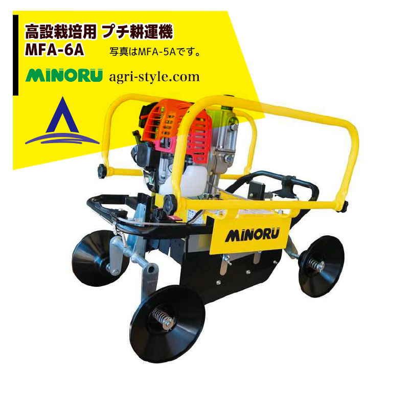 【みのる産業】管理作業機 プチ耕耘機 MFA-6A