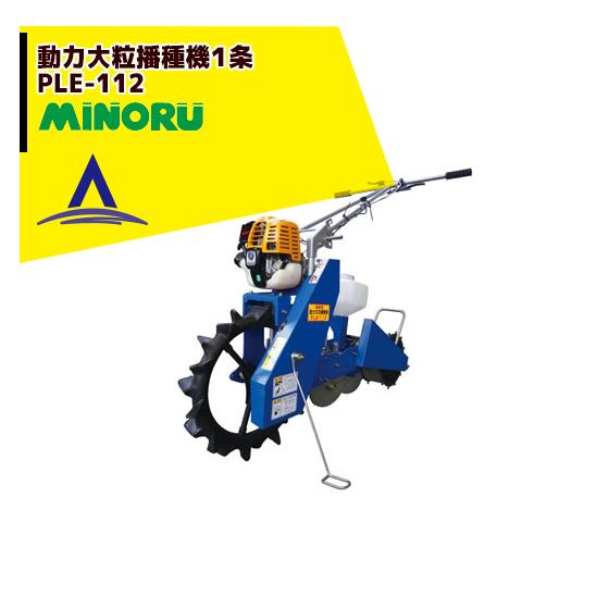【みのる産業】動力大粒播種機1条 PLE-112