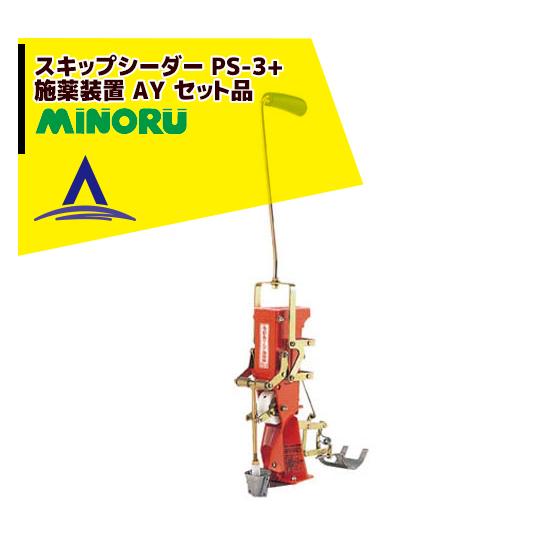 【みのる産業】スキップシーダー PS-3 施薬装置 AY セット