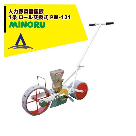 【みのる産業】人力野菜播種機 1条 ロール交換式 PW-121