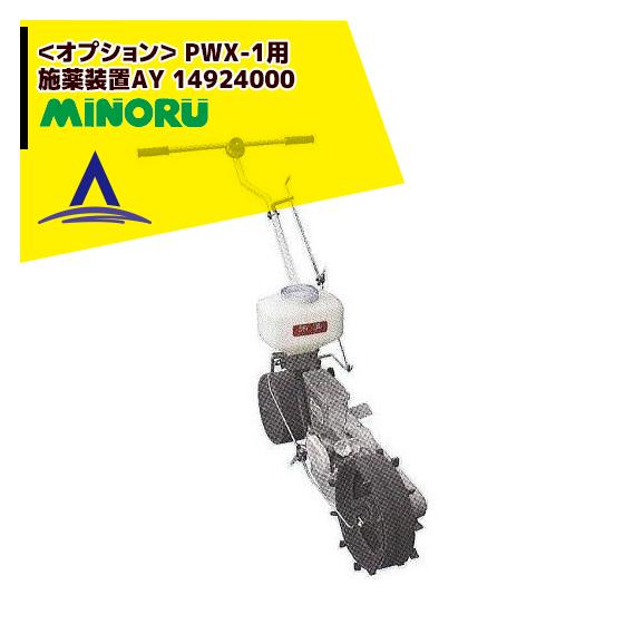【みのる産業】<オプション> PWX-1用 施薬装置AY 14924000