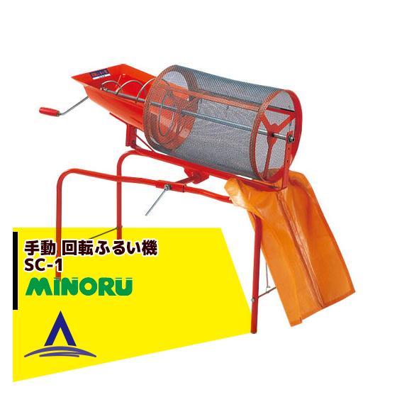 【キャッシュレス5%還元対象品!】【みのる産業】回転ふるい機 SC-1 ふるい網4mm目