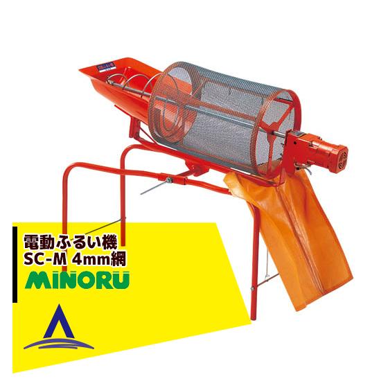 【みのる産業】電動ふるい機 SC-M ふるい網4mm目
