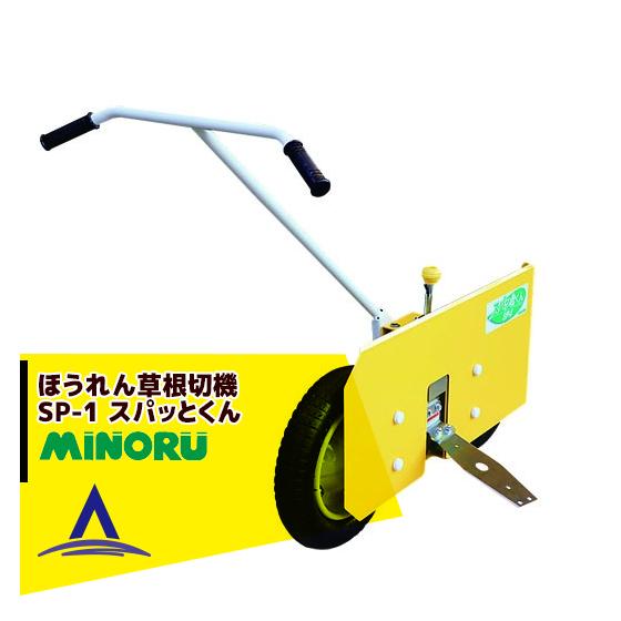 【みのる産業】ほうれん草 根切機 SP-1 スパッとくん