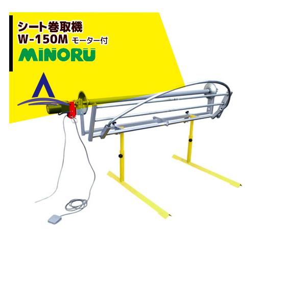 【みのる産業】シート巻取機 W-150M 巻取可能シート幅:100~155cm