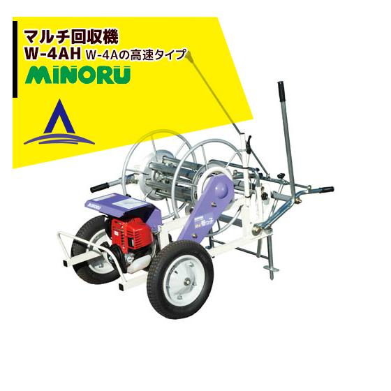 【みのる産業】マルチ回収機 W-4AH