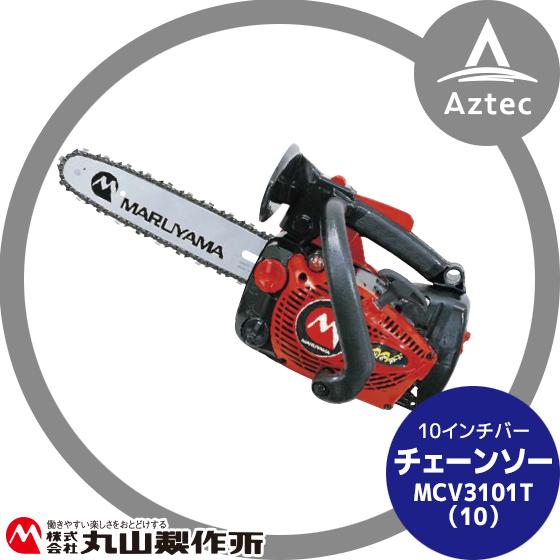 【丸山製作所】チェンソー MCV3101T(10)362789 <10インチバー仕様>