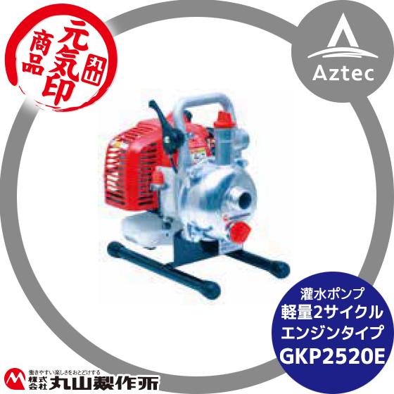 【丸山製作所】元気印 灌水ポンプ GKP2520E