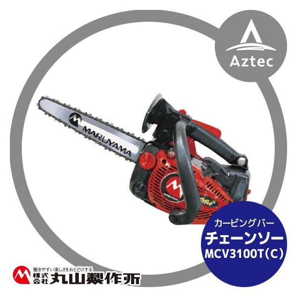 【丸山製作所】チェンソー MCV3100T(C)362709 <カービングバー仕様>