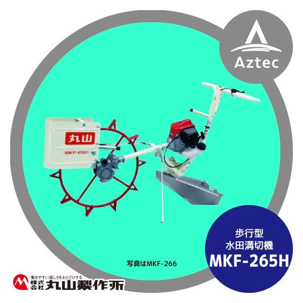 【丸山製作所】水田溝切機 MKF-265H(溝切機 溝切り機 ミゾキリ)
