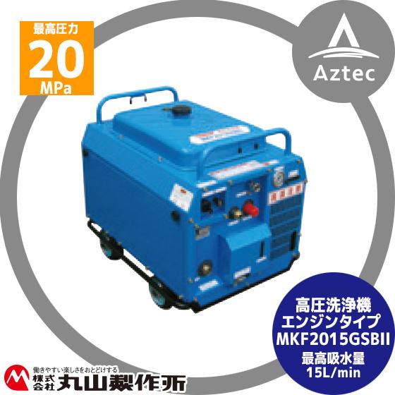【丸山製作所】高圧洗浄機 MKF2015GSBII 20MPa(調圧可能)