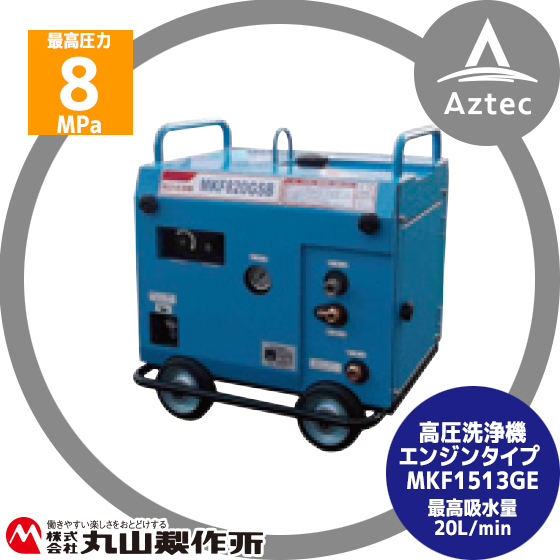【丸山製作所】高圧洗浄機 MKF820GSB 8MPa