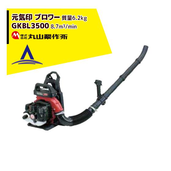 【丸山製作所】元気印 ブロア ショルダータイプ GKBL3500