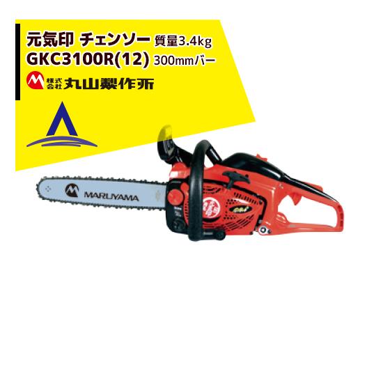 【丸山製作所】元気印 チェーンソー GKC3100R(12) 3.4kg ガイドバー300mm