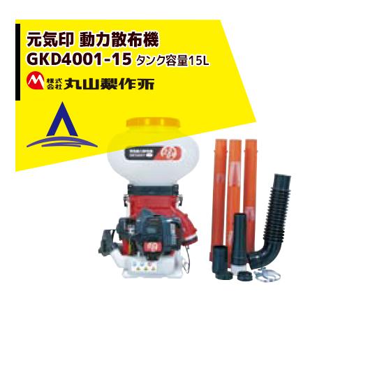 【丸山製作所】元気印 動力散布機 GKD4001-15