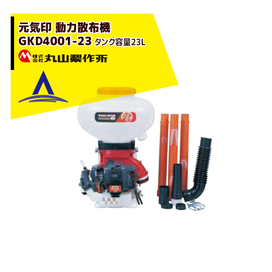【丸山製作所】元気印 動力散布機 GKD4001-23