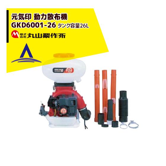 【丸山製作所】元気印 動力散布機 GKD6001-26