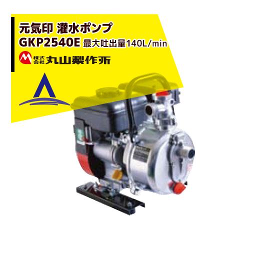 【丸山製作所】元気印 灌水ポンプ GKP2540E
