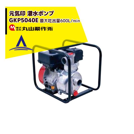 【丸山製作所】元気印 灌水ポンプ GKP5040E