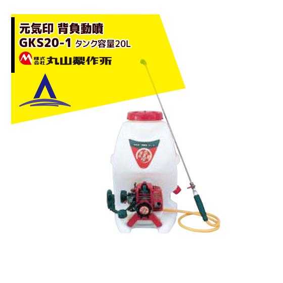 【丸山製作所】元気印 背負動噴 GKS20-1 タンク容量20L