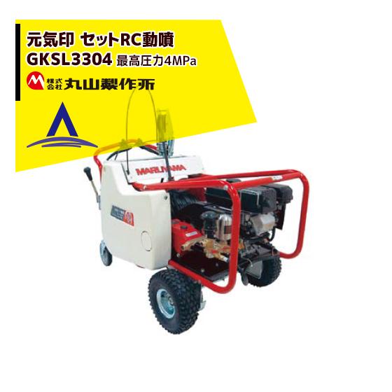 【丸山製作所】元気印 自走セット動噴 GKSL3304