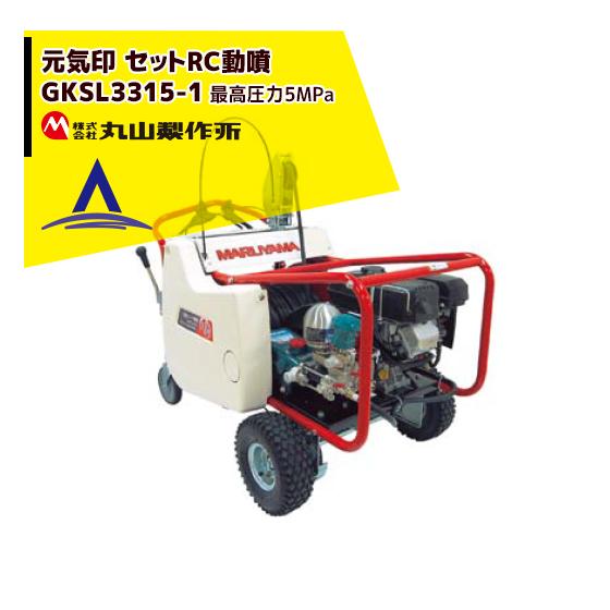 【丸山製作所】元気印 自走セット動噴 GKSL3315-1