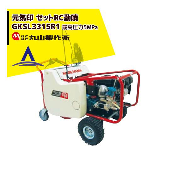 【丸山製作所】元気印 自走セット動噴 ラジコン付き! GKSL3315R1