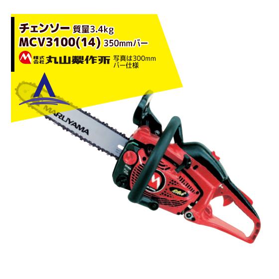 【丸山製作所】チェンソー MCV3100(14)362772 <14インチバー仕様>