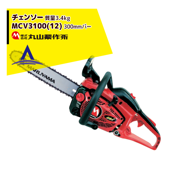 【丸山製作所】チェンソー MCV3100(12)362771<12インチバー仕様>