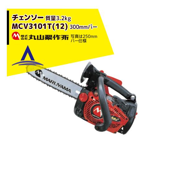 【丸山製作所】エンジンチェンソー MCV3101T(12)3627100 <12インチバー仕様>