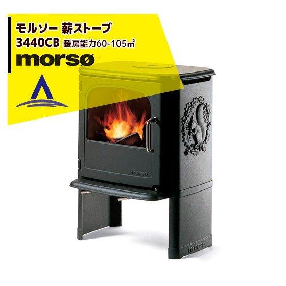 【morso】classic 薪ストーブ モルソー 3440CB 暖房能力60~105m2 デンマーク製