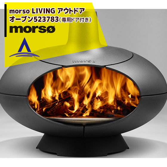 【★エントリーでP10倍★】 【morso LIVING】 モルソーリビング アウトドアオーブン523783(専用ドア付き)