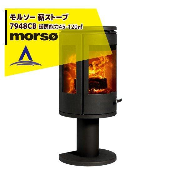 【morso】薪ストーブ モルソー 71048CB 暖房能力45~120m2 デンマーク製