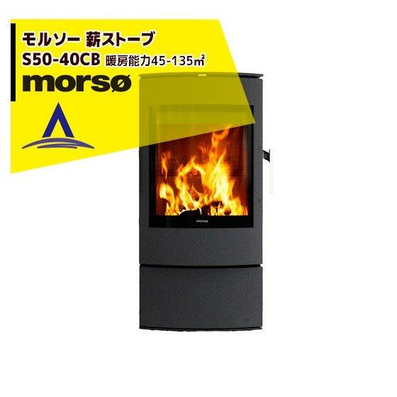 【morso】薪ストーブ モルソー S50シリーズ S50-40CB 暖房能力45~135m2 デンマーク製