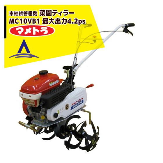 【マメトラ】車軸耕管理機 菜園ティラー MC10VB1 最大出力4.2ps