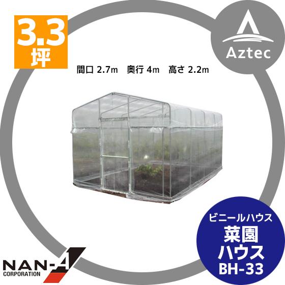 【ナンエイ】移動式菜園ハウス BH-33 本体一式<3.3坪>