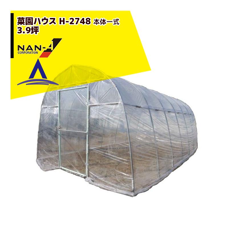 自分で簡単に組み立てが可能な本格的「ビニール温室」【大型商品】【沖縄・離島別途追加送料】 ナンエイ 南栄工業 菜園ハウス H-2748 本体一式<3.9坪>風対策キットセット品